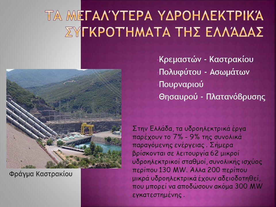 Τα μεγαλύτερα υδροηλεκτρικά συγκροτήματα της Ελλάδας