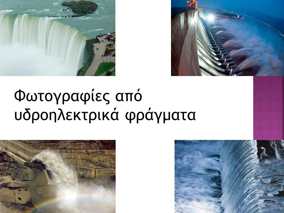 Φωτογραφίες από υδροηλεκτρικά φράγματα
