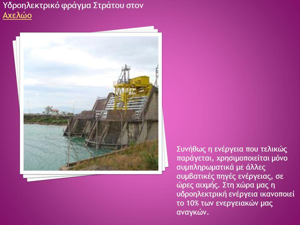 Υδροηλεκτρικό φράγμα Στράτου στον Αχελώο