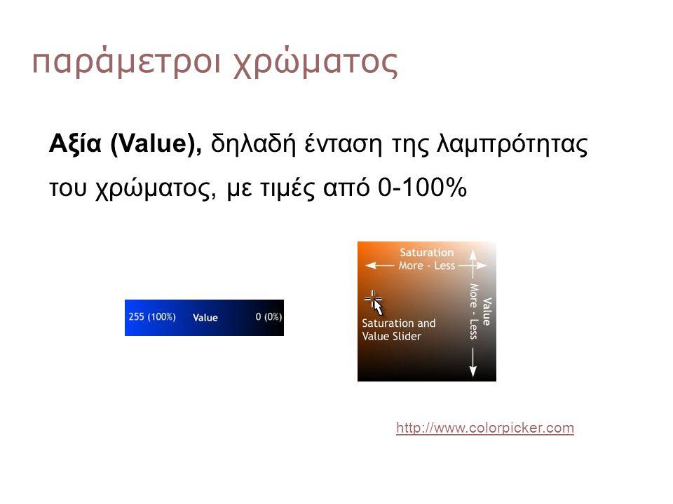 παράμετροι χρώματος Αξία (Value), δηλαδή ένταση της λαμπρότητας του χρώματος, με τιμές από 0-100% http://www.colorpicker.com.