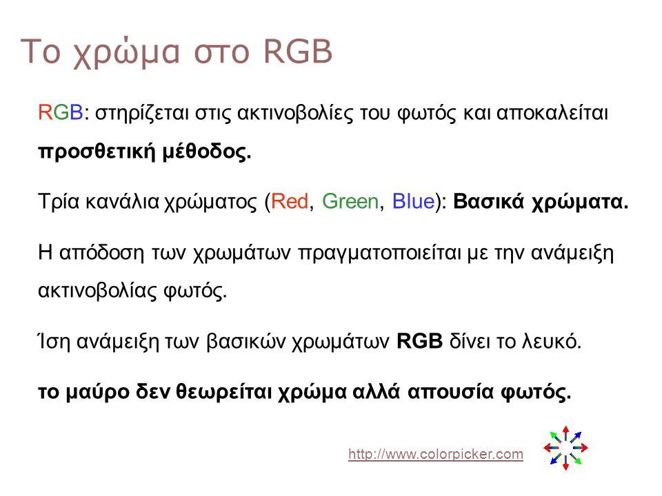 Το χρώμα στο RGB RGB: στηρίζεται στις ακτινοβολίες του φωτός και αποκαλείται προσθετική μέθοδος.