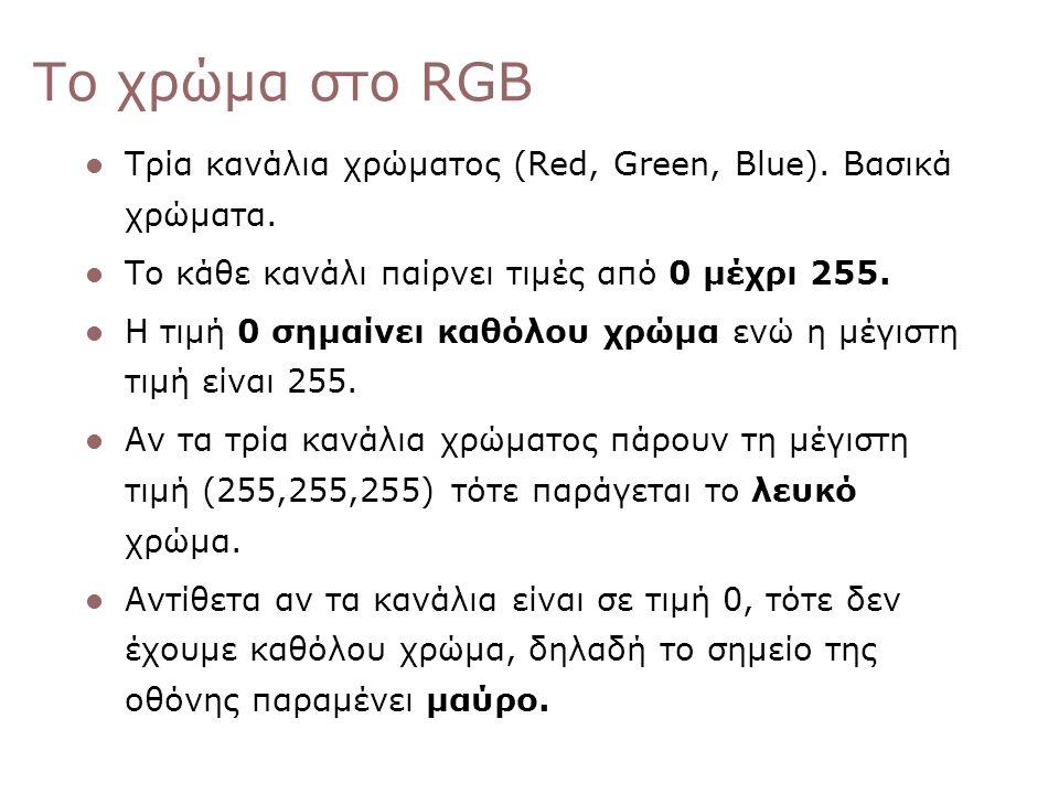 Το χρώμα στο RGB Τρία κανάλια χρώματος (Red, Green, Blue). Βασικά χρώματα. Το κάθε κανάλι παίρνει τιμές από 0 μέχρι 255.