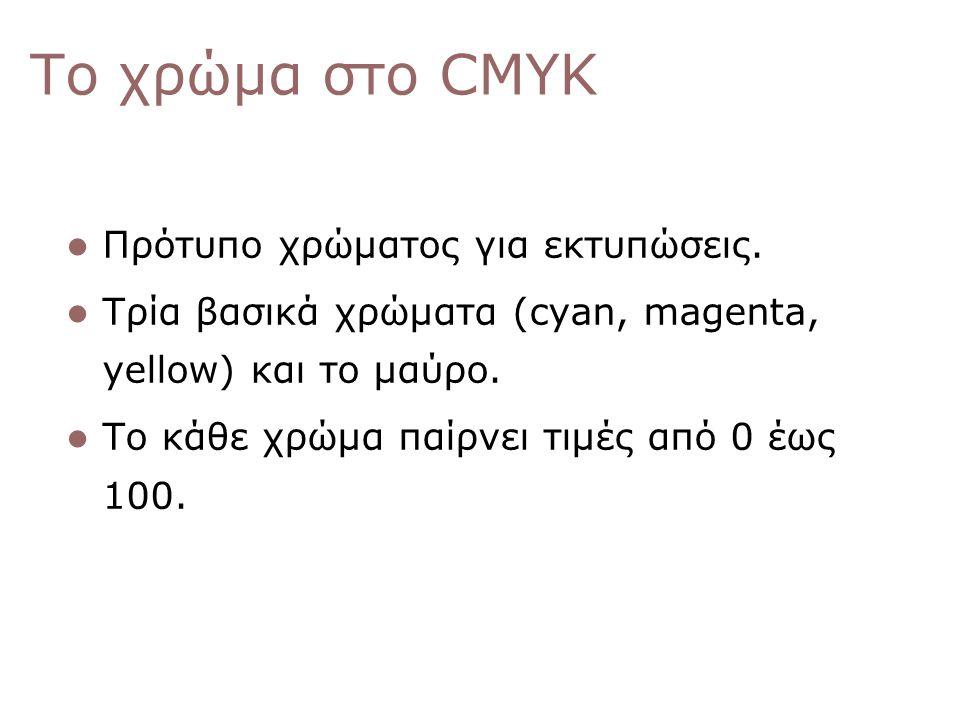 Το χρώμα στο CMYK Πρότυπο χρώματος για εκτυπώσεις.