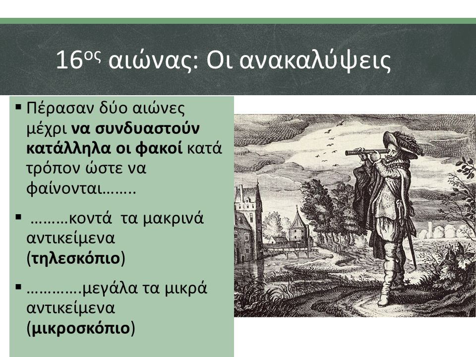 16ος αιώνας: Οι ανακαλύψεις