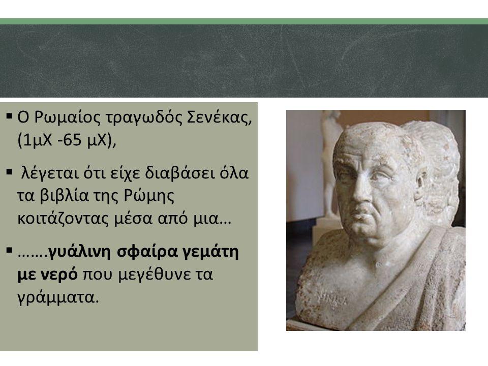 Ο Ρωμαίος τραγωδός Σενέκας, (1μΧ -65 μΧ),