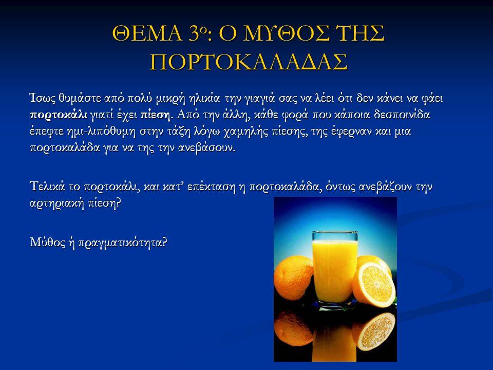 ΘΕΜΑ 3ο: Ο ΜΥΘΟΣ ΤΗΣ ΠΟΡΤΟΚΑΛΑΔΑΣ