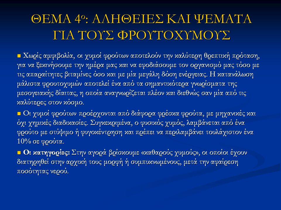 ΘΕΜΑ 4ο: ΑΛΗΘΕΙΕΣ ΚΑΙ ΨΕΜΑΤΑ ΓΙΑ ΤΟΥΣ ΦΡΟΥΤΟΧΥΜΟΥΣ