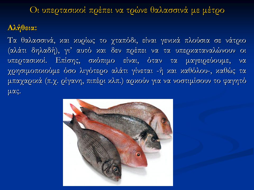 Οι υπερτασικοί πρέπει να τρώνε θαλασσινά με μέτρο