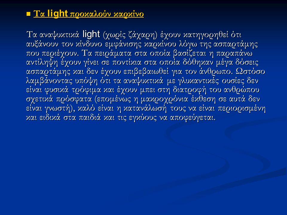 Τα light προκαλούν καρκίνο