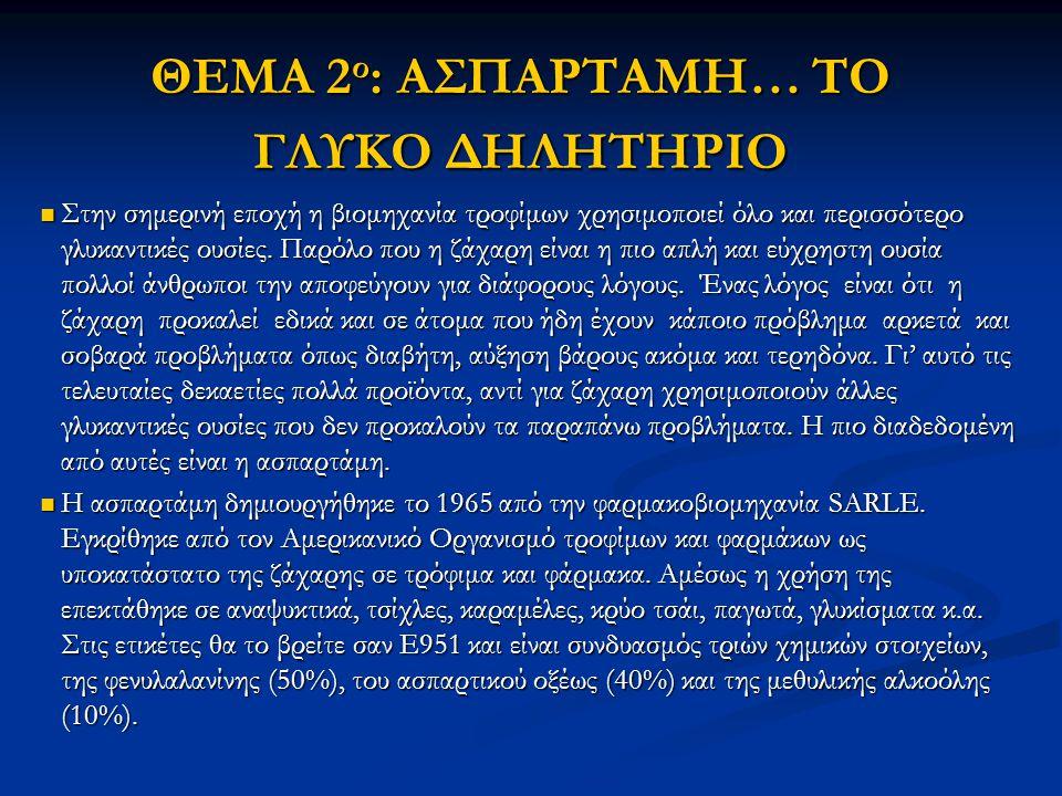 ΘΕΜΑ 2ο: ΑΣΠΑΡΤΑΜΗ… ΤΟ ΓΛΥΚΟ ΔΗΛΗΤΗΡΙΟ