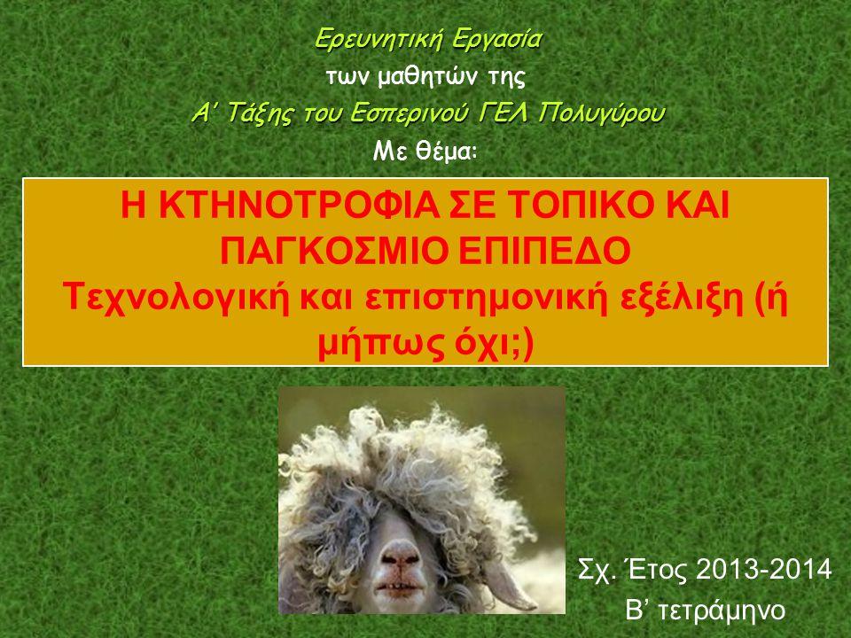 Α' Τάξης του Εσπερινού ΓΕΛ Πολυγύρου