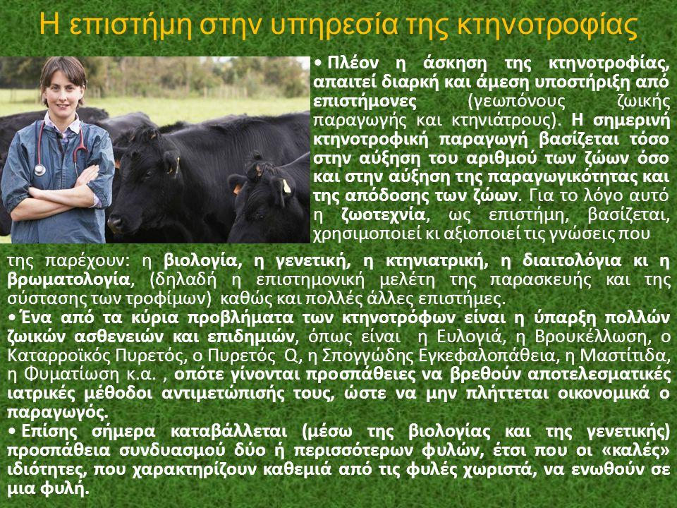 Η επιστήμη στην υπηρεσία της κτηνοτροφίας