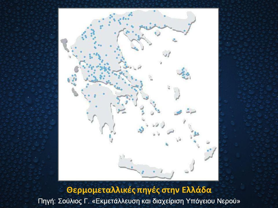 Θερμομεταλλικές πηγές στην Ελλάδα