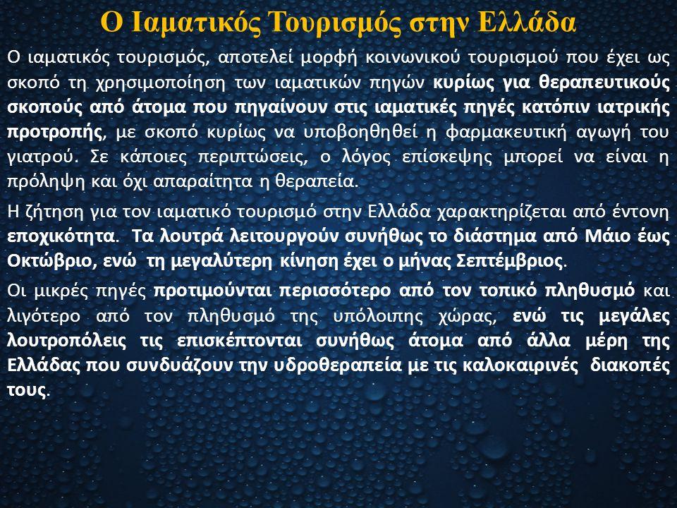 Ο Ιαματικός Τουρισμός στην Ελλάδα