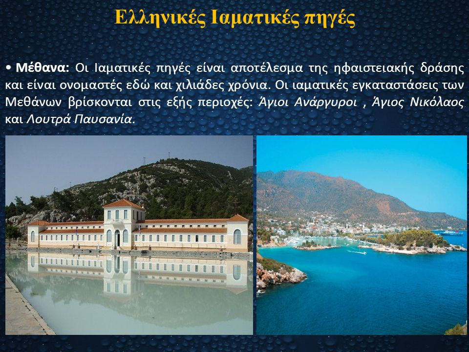 Ελληνικές Ιαματικές πηγές