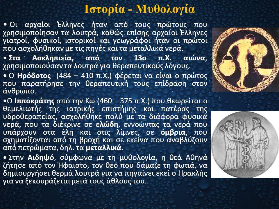 Ιστορία - Μυθολογία