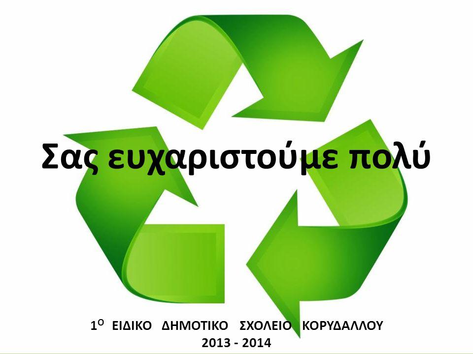 1Ο ΕΙΔΙΚΟ ΔΗΜΟΤΙΚΟ ΣΧΟΛΕΙΟ ΚΟΡΥΔΑΛΛΟΥ