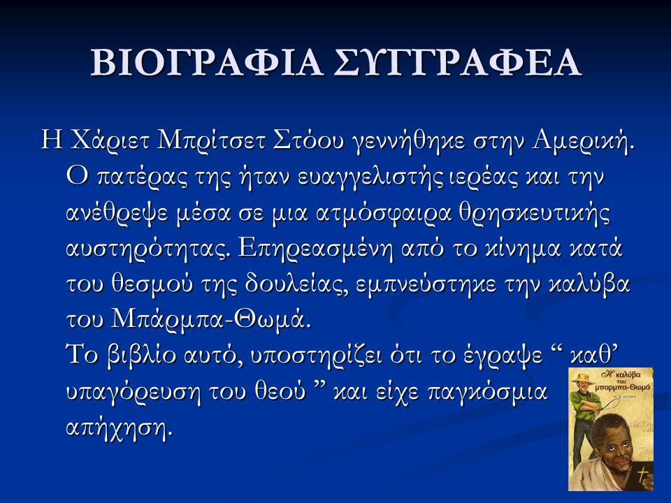 ΒΙOΓΡΑΦΙΑ ΣΥΓΓΡΑΦΕΑ