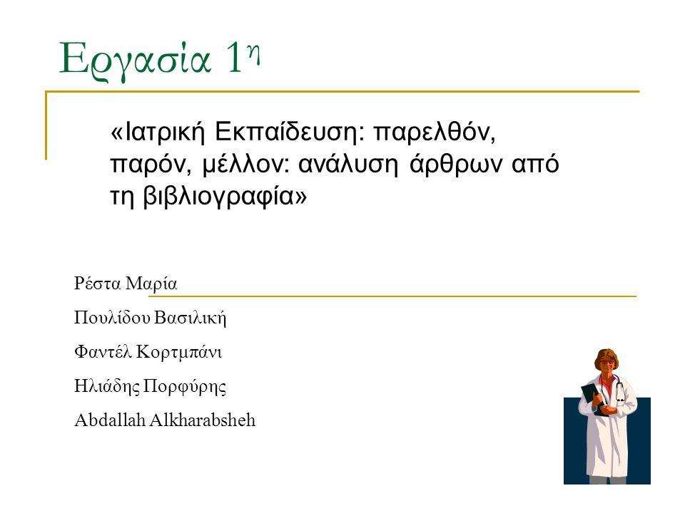 Εργασία 1η «Ιατρική Εκπαίδευση: παρελθόν, παρόν, μέλλον: ανάλυση άρθρων από τη βιβλιογραφία» Ρέστα Μαρία.