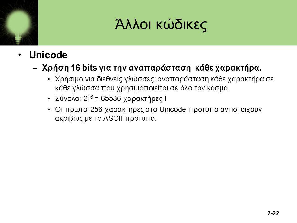 Άλλοι κώδικες Unicode. Χρήση 16 bits για την αναπαράσταση κάθε χαρακτήρα.
