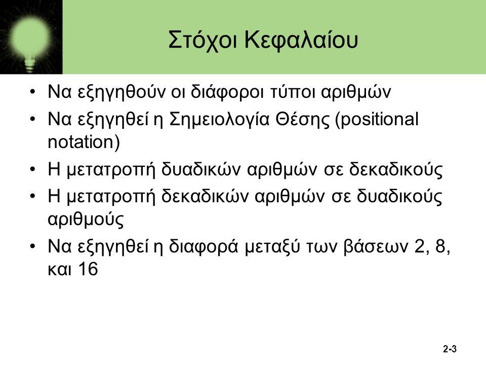 Στόχοι Κεφαλαίου Να εξηγηθούν οι διάφοροι τύποι αριθμών