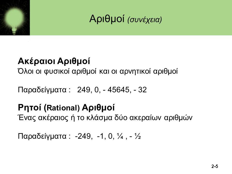 Αριθμοί (συνέχεια) Ακέραιοι Αριθμοί Ρητοί (Rational) Αριθμοί