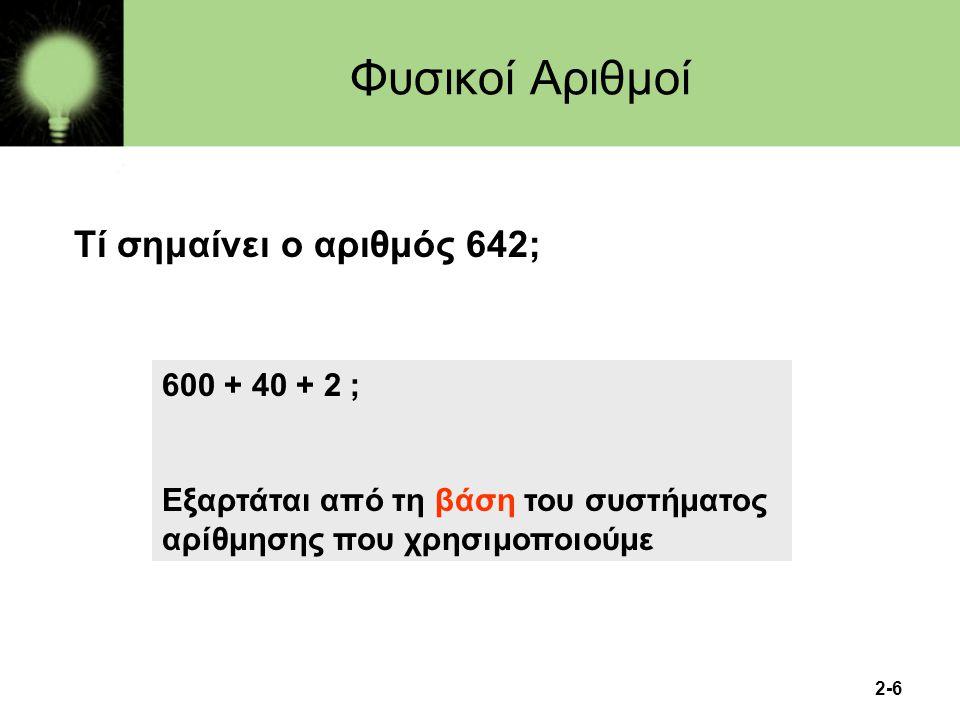 Φυσικοί Αριθμοί Τί σημαίνει ο αριθμός 642; 600 + 40 + 2 ;
