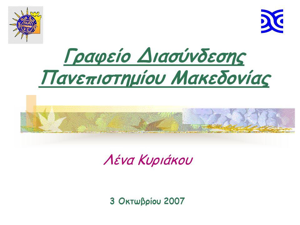 Γραφείο Διασύνδεσης Πανεπιστημίου Μακεδονίας