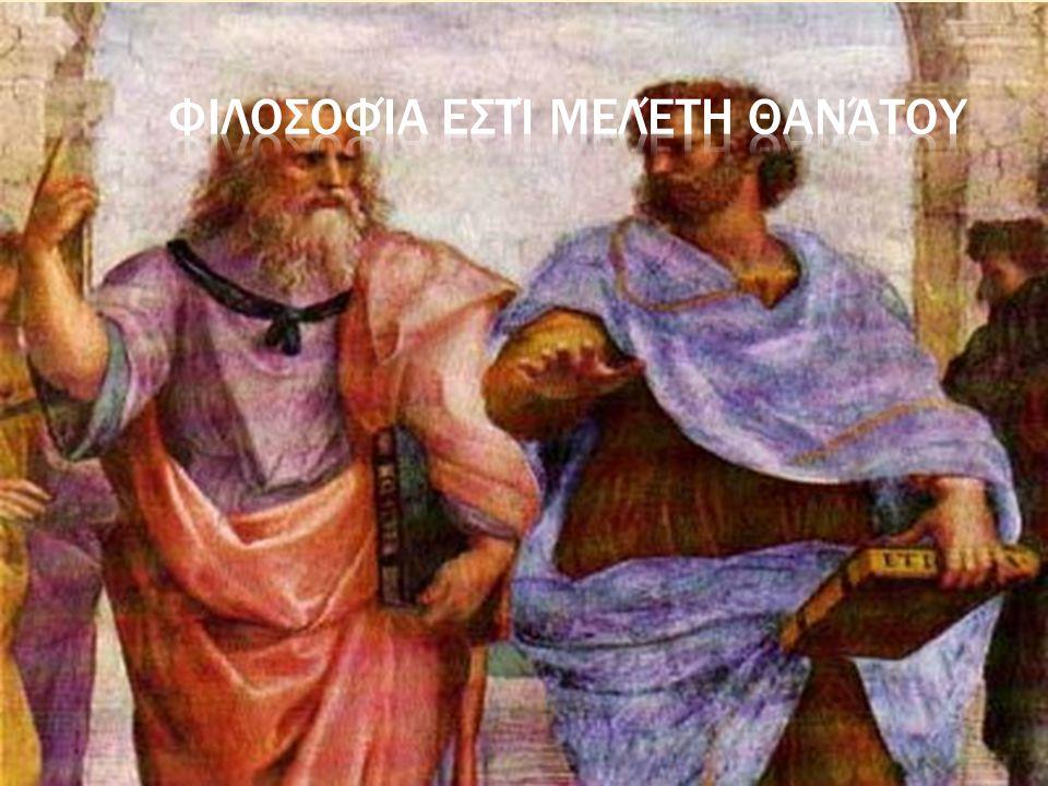 Φιλοσοφία εστί μελέτη θανάτου