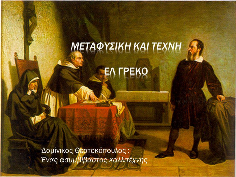 ΜΕΤΑΦΥΣΙΚΗ ΚΑΙ ΤΕΧΝΗ ΕΛ ΓΡΕΚΟ