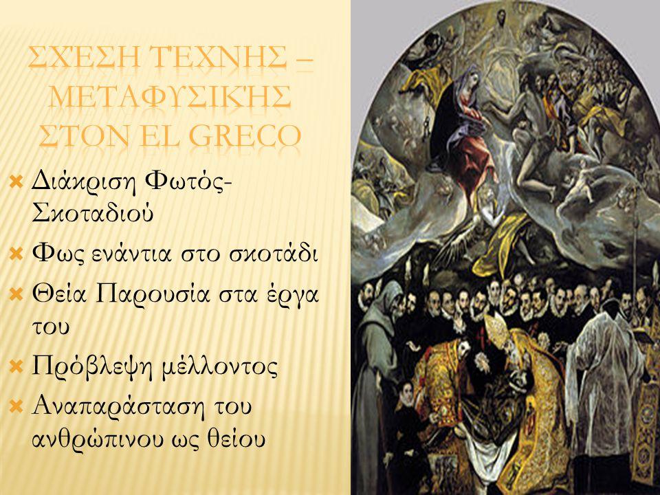 Σχέση Τέχνης – Μεταφυσικής στον El Greco