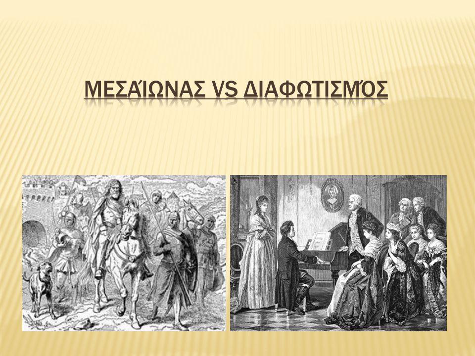 ΜεσαίωναΣ vs διαφωτισμόΣ