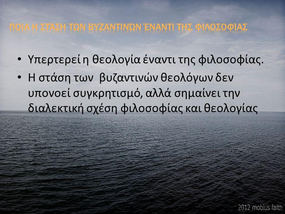 Ποια η στάση των Βυζαντινών έναντι της φιλοσοφίας