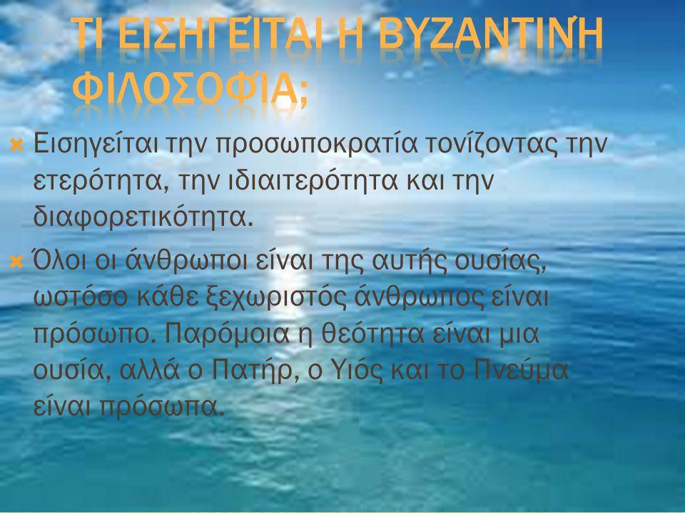Τι εισηγείται η βυζαντινή φιλοσοφία;