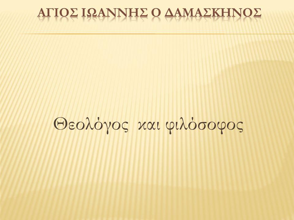 Αγιοσ ιωαννησ ο δαμασκηνοσ