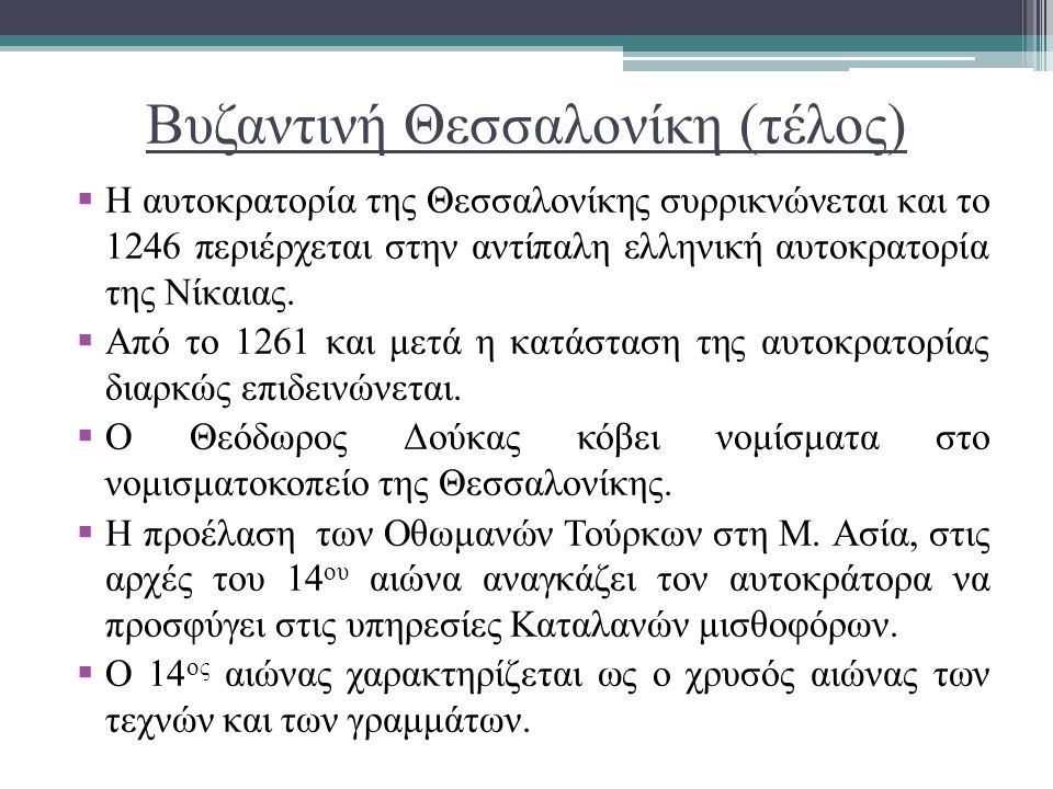 Βυζαντινή Θεσσαλονίκη (τέλος)