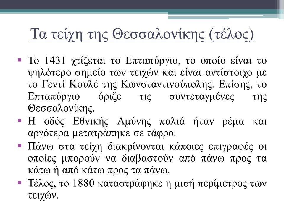 Τα τείχη της Θεσσαλονίκης (τέλος)