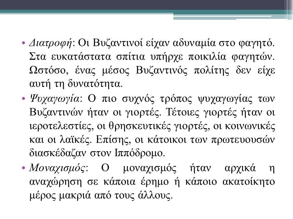 Διατροφή: Οι Βυζαντινοί είχαν αδυναμία στο φαγητό
