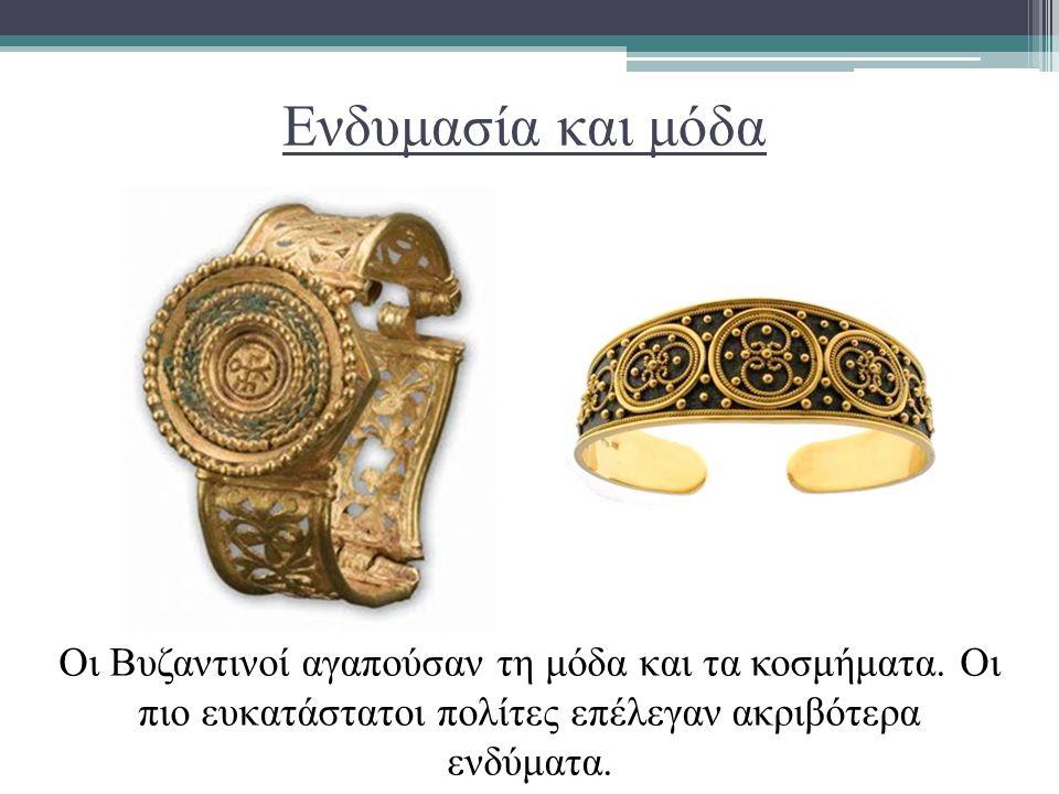 Ενδυμασία και μόδα Οι Βυζαντινοί αγαπούσαν τη μόδα και τα κοσμήματα.