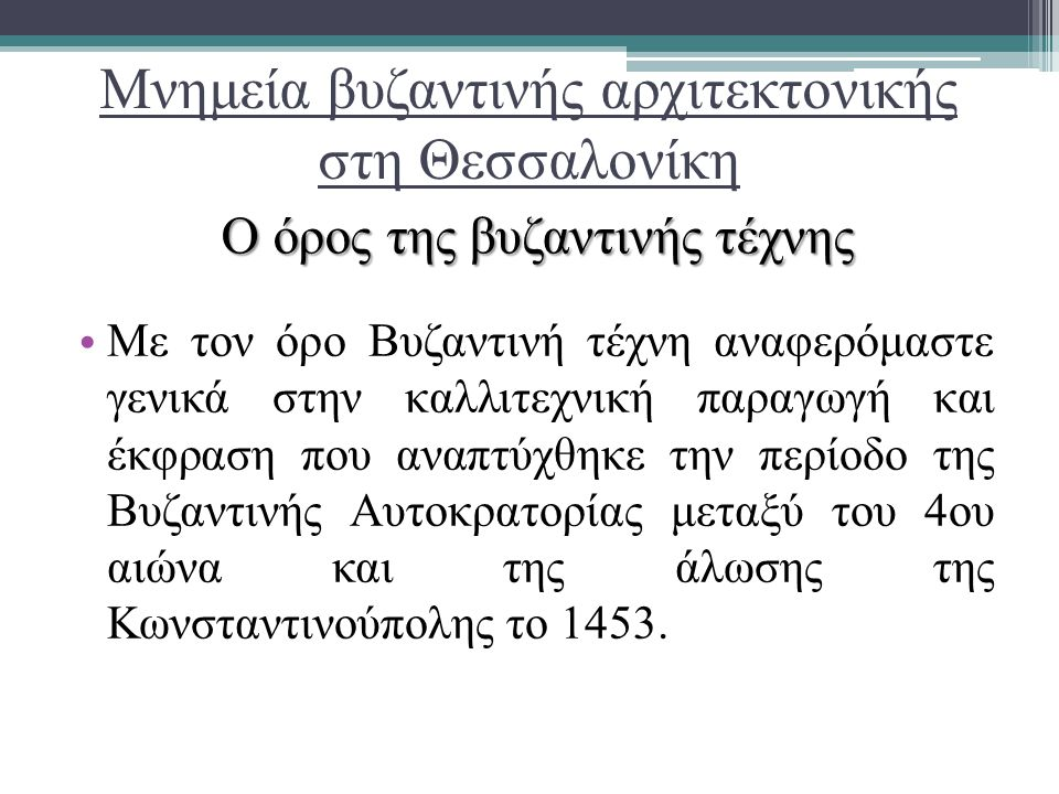 Μνημεία βυζαντινής αρχιτεκτονικής στη Θεσσαλονίκη