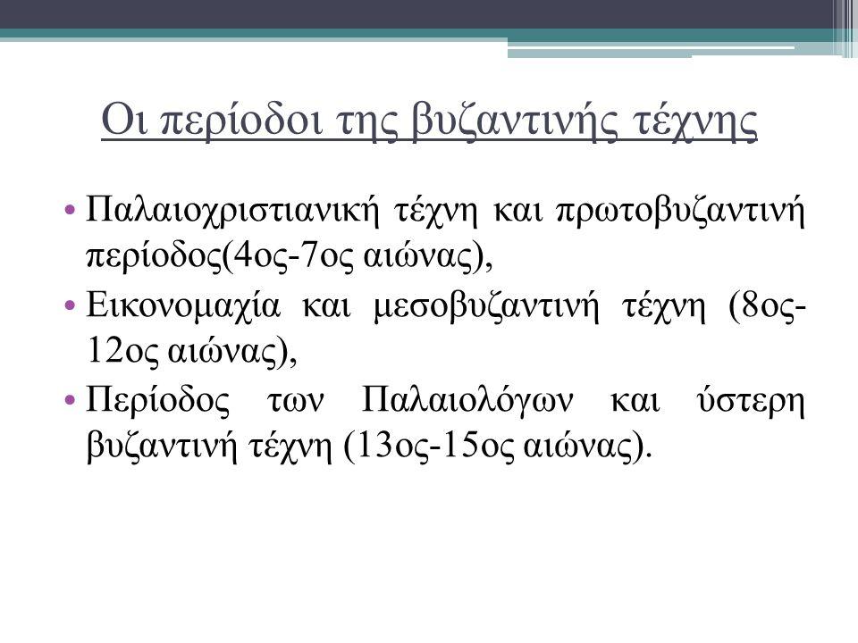 Οι περίοδοι της βυζαντινής τέχνης