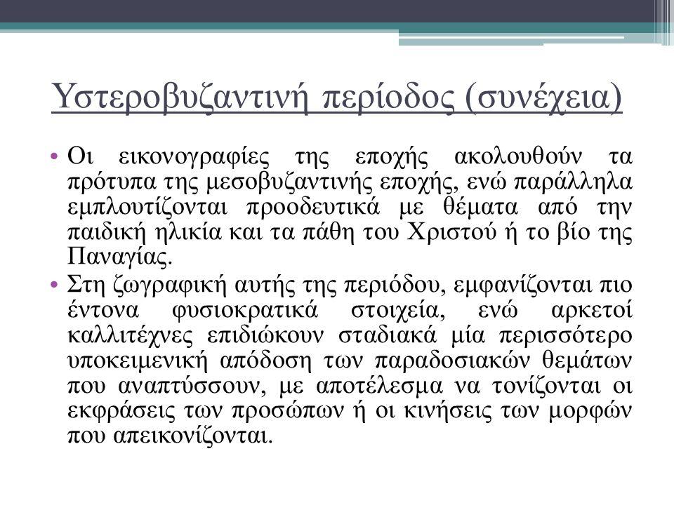 Υστεροβυζαντινή περίοδος (συνέχεια)