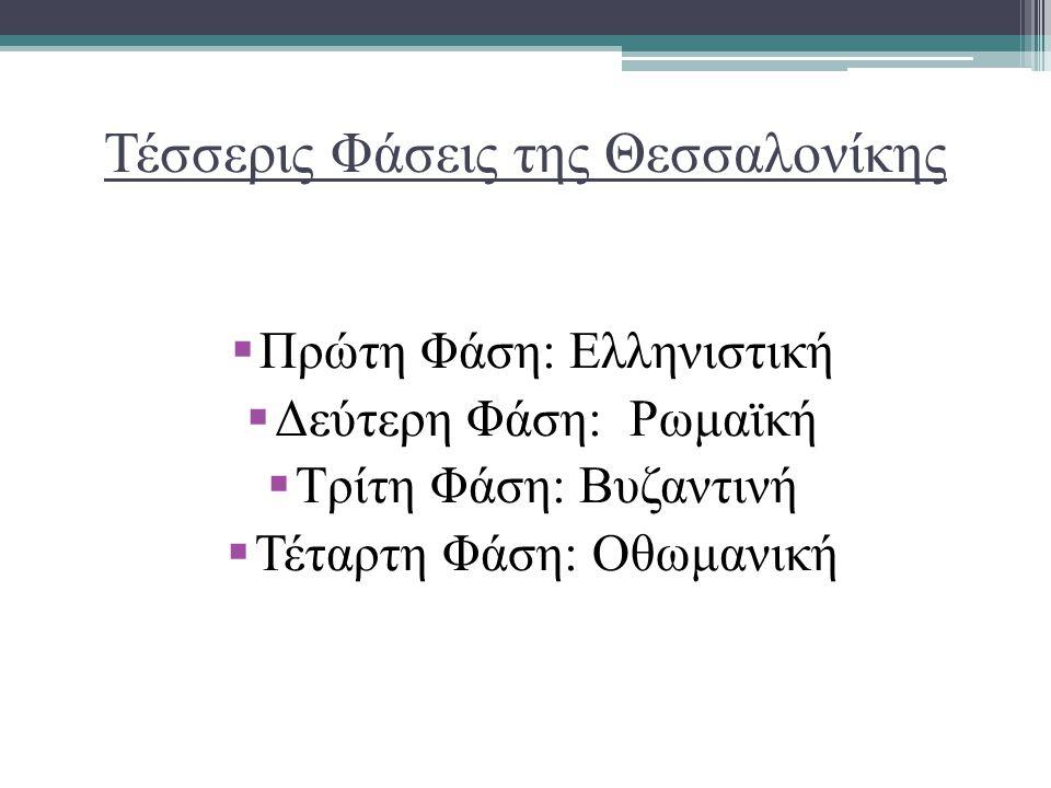 Τέσσερις Φάσεις της Θεσσαλονίκης