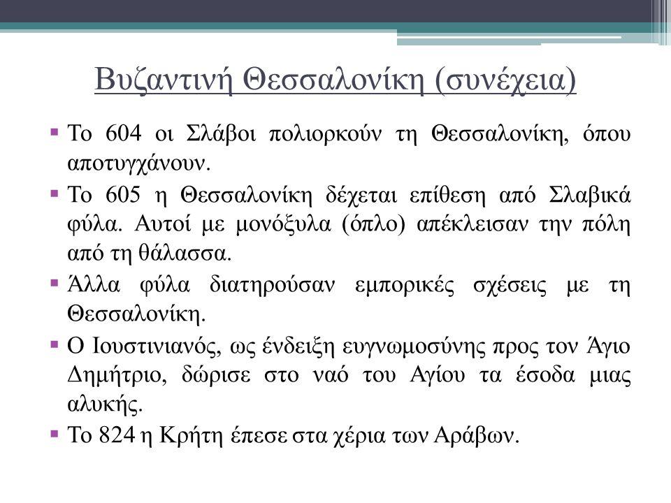 Βυζαντινή Θεσσαλονίκη (συνέχεια)
