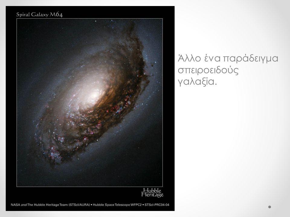 Άλλο ένα παράδειγμα σπειροειδούς γαλαξία.