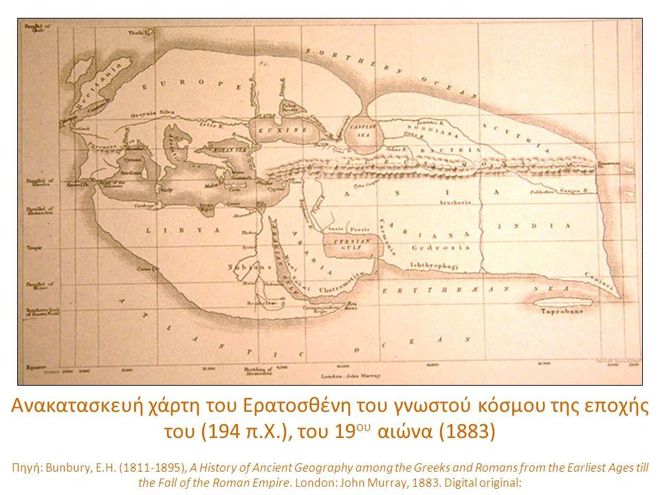 Ανακατασκευή χάρτη του Ερατοσθένη του γνωστού κόσμου της εποχής του (194 π.Χ.), του 19ου αιώνα (1883)