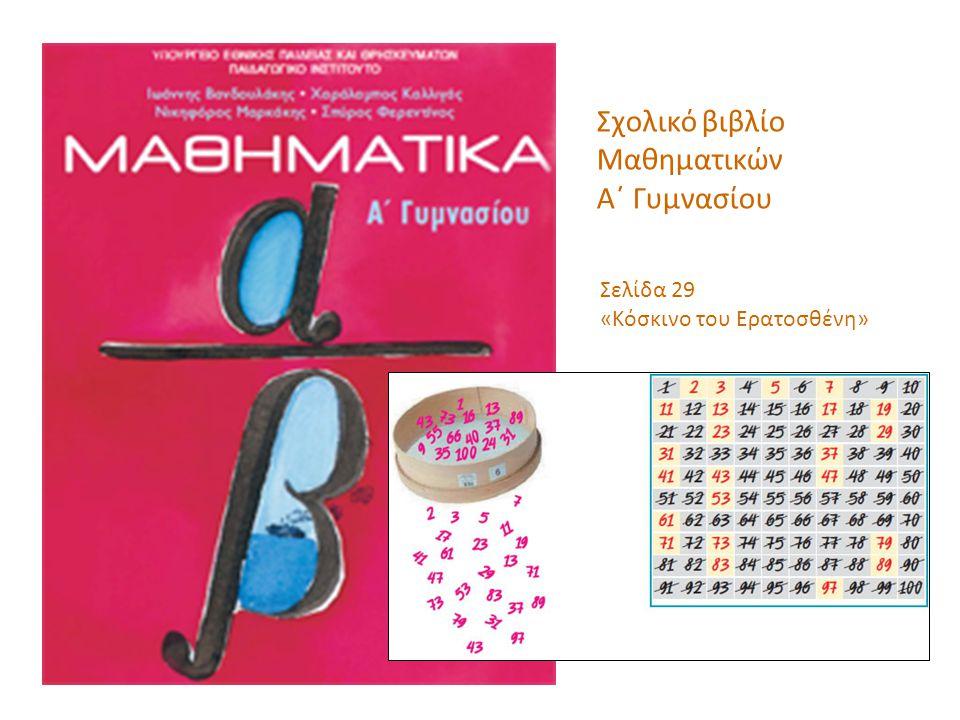 Σχολικό βιβλίο Μαθηματικών Α΄ Γυμνασίου Σελίδα 29