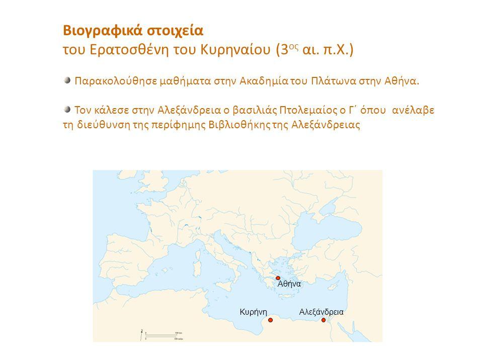 του Ερατοσθένη του Κυρηναίου (3ος αι. π.Χ.)