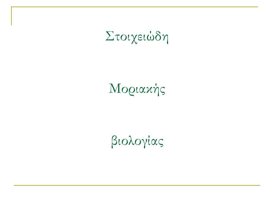 Στοιχειώδη Μοριακής βιολογίας