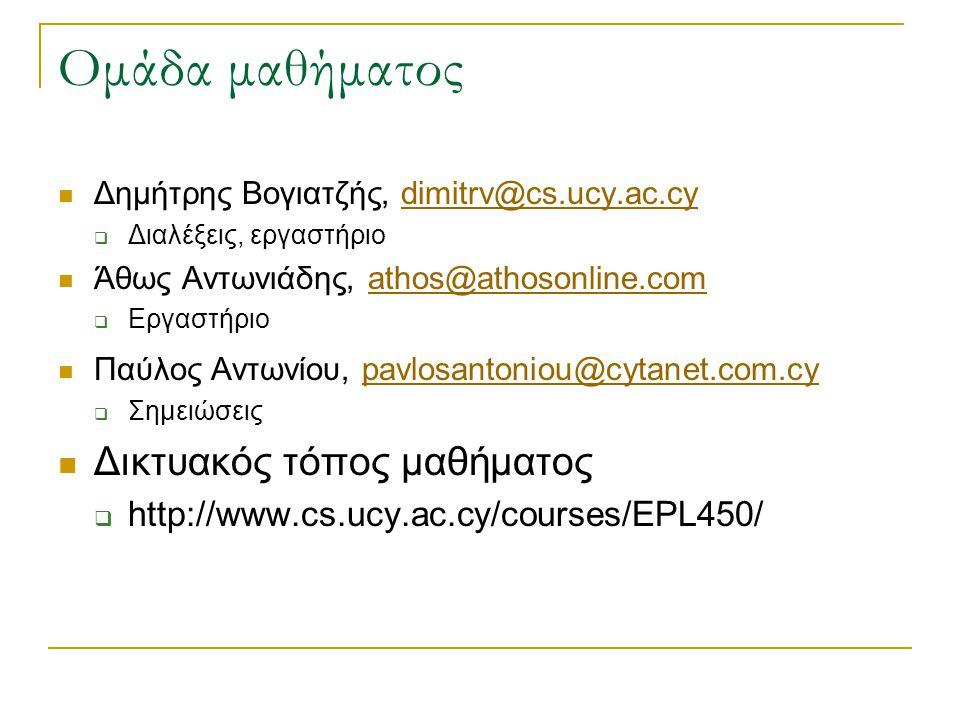 Ομάδα μαθήματος Δικτυακός τόπος μαθήματος